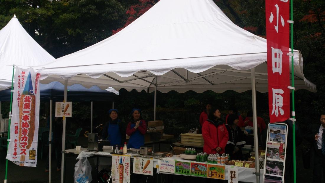平成29年11月23日開催「第65回楽寿園菊まつり」に出店しました!!