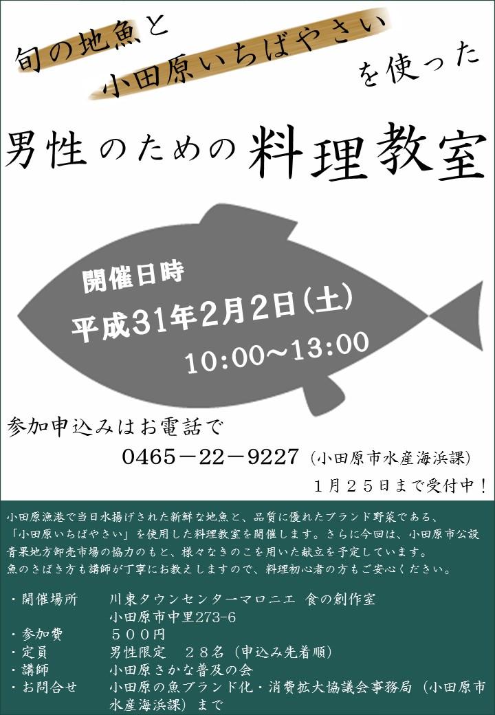 旬の地魚と小田原いちばやさいを使った料理教室を開催します
