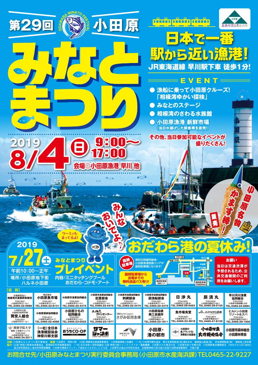 「第29回 小田原みなとまつり」開催のお知らせ【令和元年8月4日(日)】