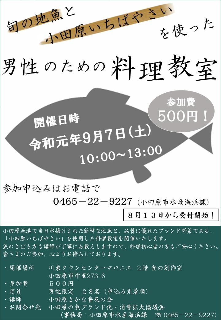 令和元年9月7日「旬の地魚と小田原いちばやさいを使った男性のための料理教室」を開催します