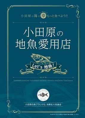 冊子「小田原の地魚愛用店」が発行されました(★冊子データ版もこちら)